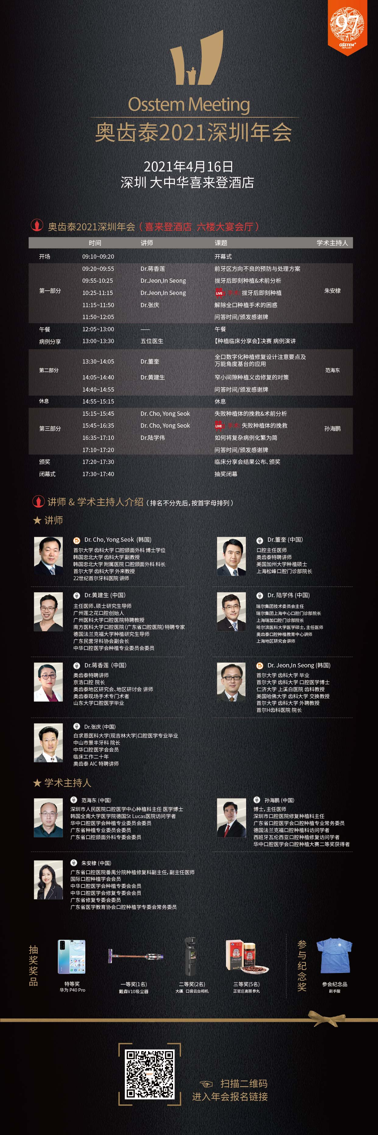 深圳年会2021(年会) - 无价格+学术主持人-01.jpg