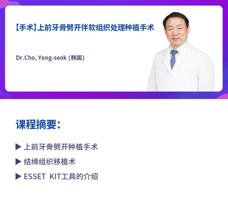 【A27】【手术】上前牙骨劈开伴软组织处理种植手术.jpg